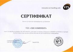 Сертификат официального Дилера VTS EUROHEAT